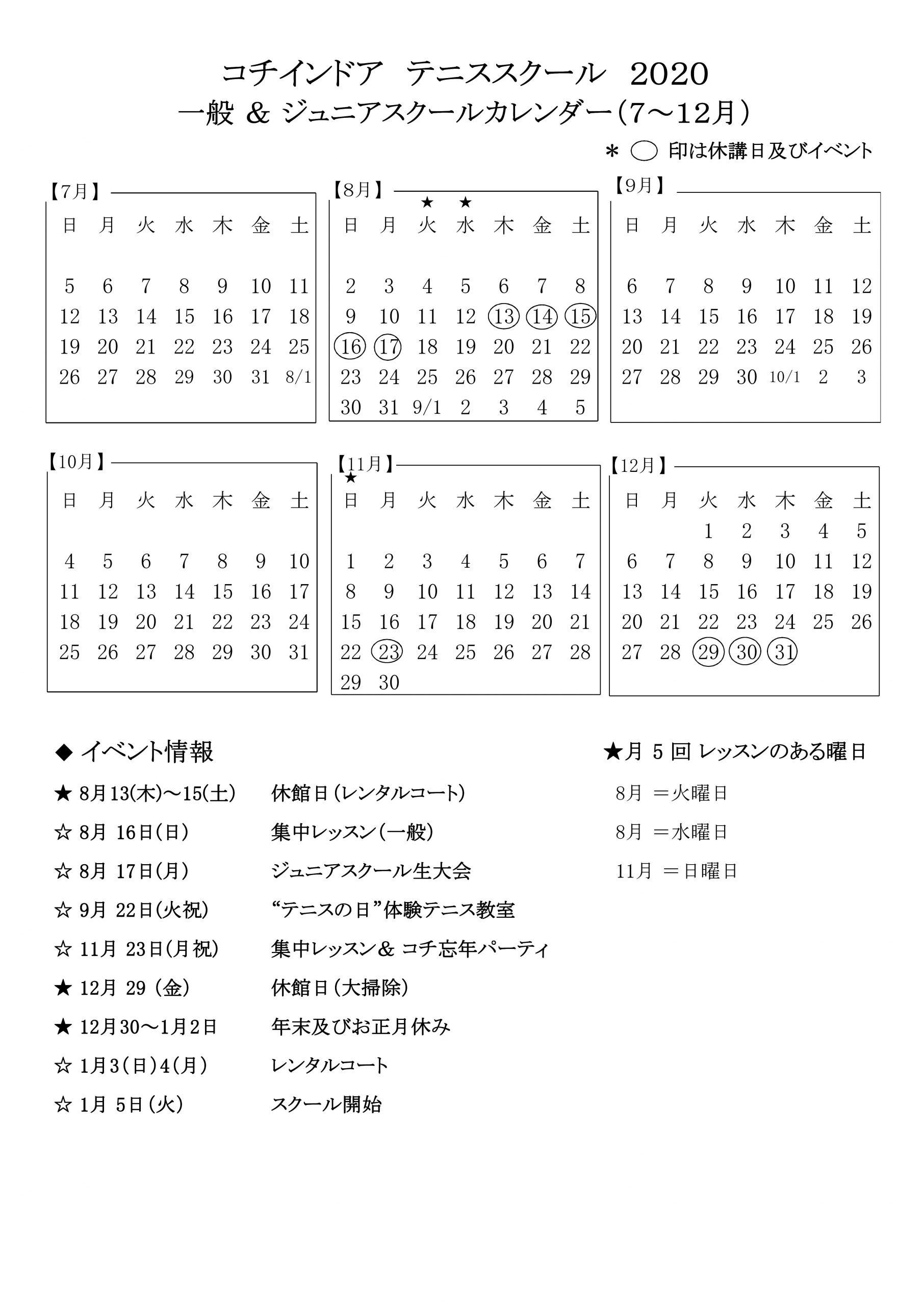 コチカレンダー2020後期コロナ